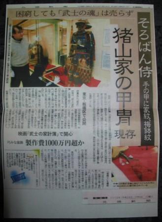 北国新聞 猪山家甲冑の記事