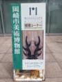 岡崎市美術博物館看板