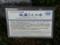 祇園さんの水案内板