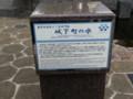 城下町の水案内板