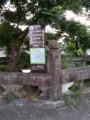 城下町の水周辺案内板と明八橋欄干