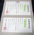 第1回日本城郭検定(合格認定書)