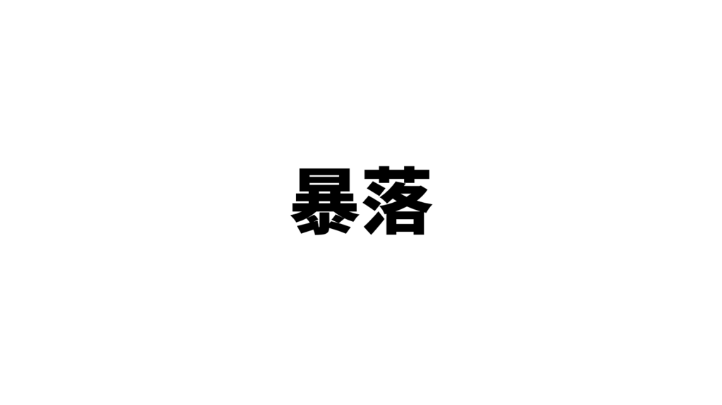 f:id:poohchama:20180123175315p:plain