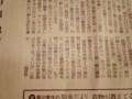 朝日新聞 2018 年 1 月 16 日朝刊「広辞苑第7版が映す社会」