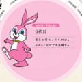 https://www.ssp.co.jp/corporate/history/pyonchan/