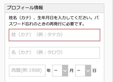 OCN の登録画面