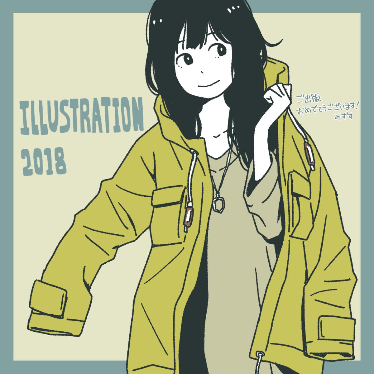illustration2018 イラスト