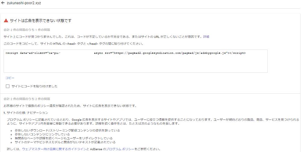 f:id:poor-zukunashi:20191103201350p:plain