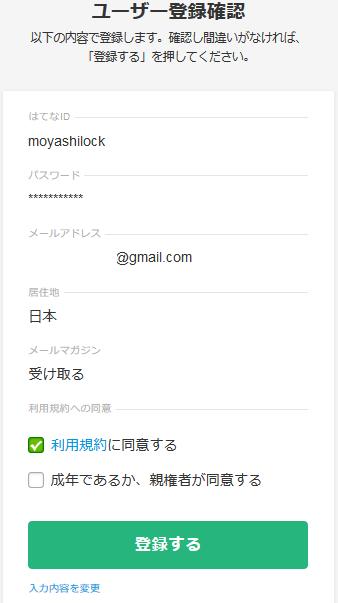 f:id:poor-zukunashi:20191228075055p:plain