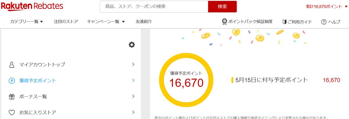 f:id:poor-zukunashi:20200323121744p:plain