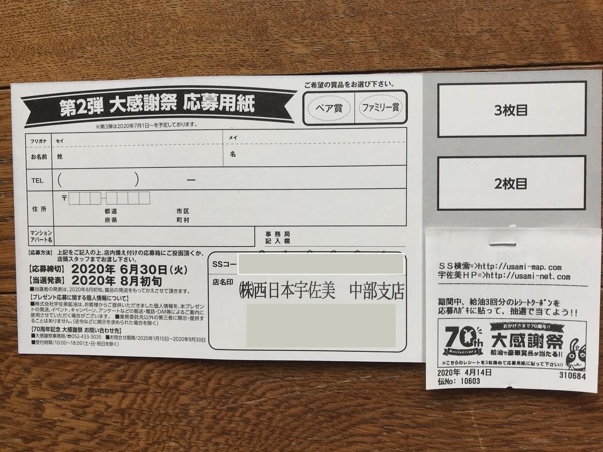f:id:poor-zukunashi:20200416114311j:plain