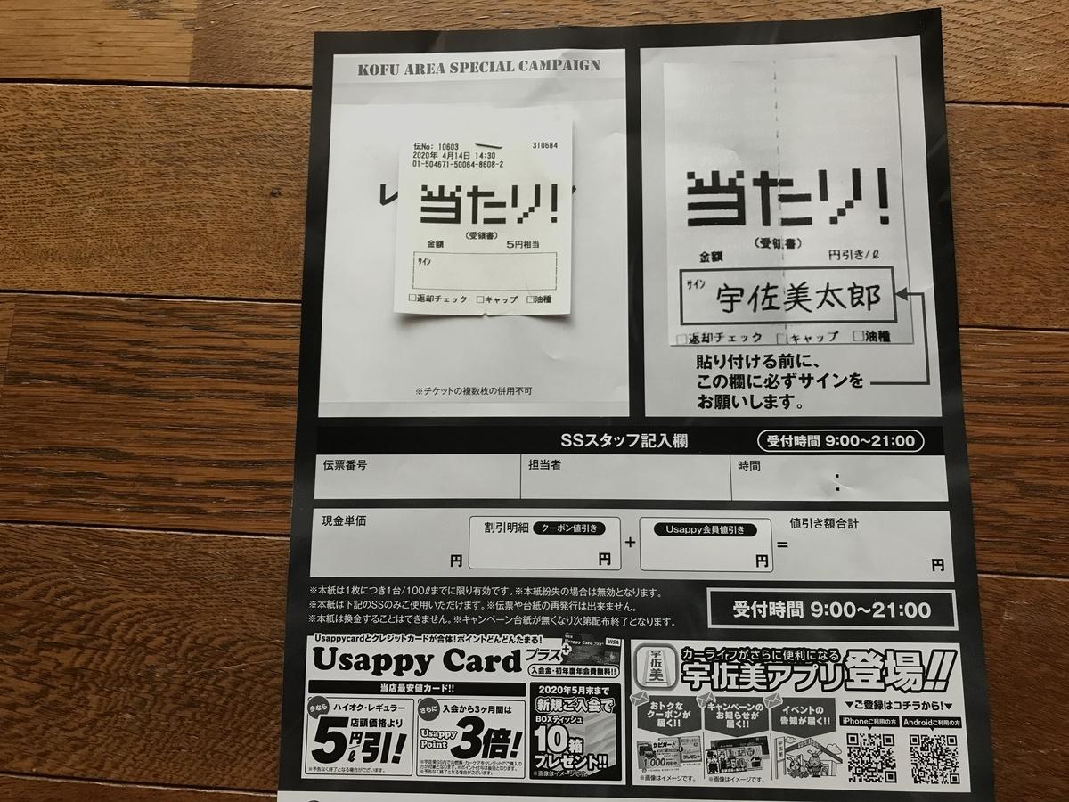 f:id:poor-zukunashi:20200416115457j:plain