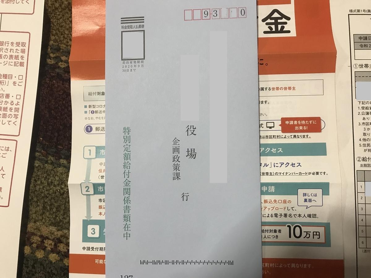 f:id:poor-zukunashi:20200516094257j:plain