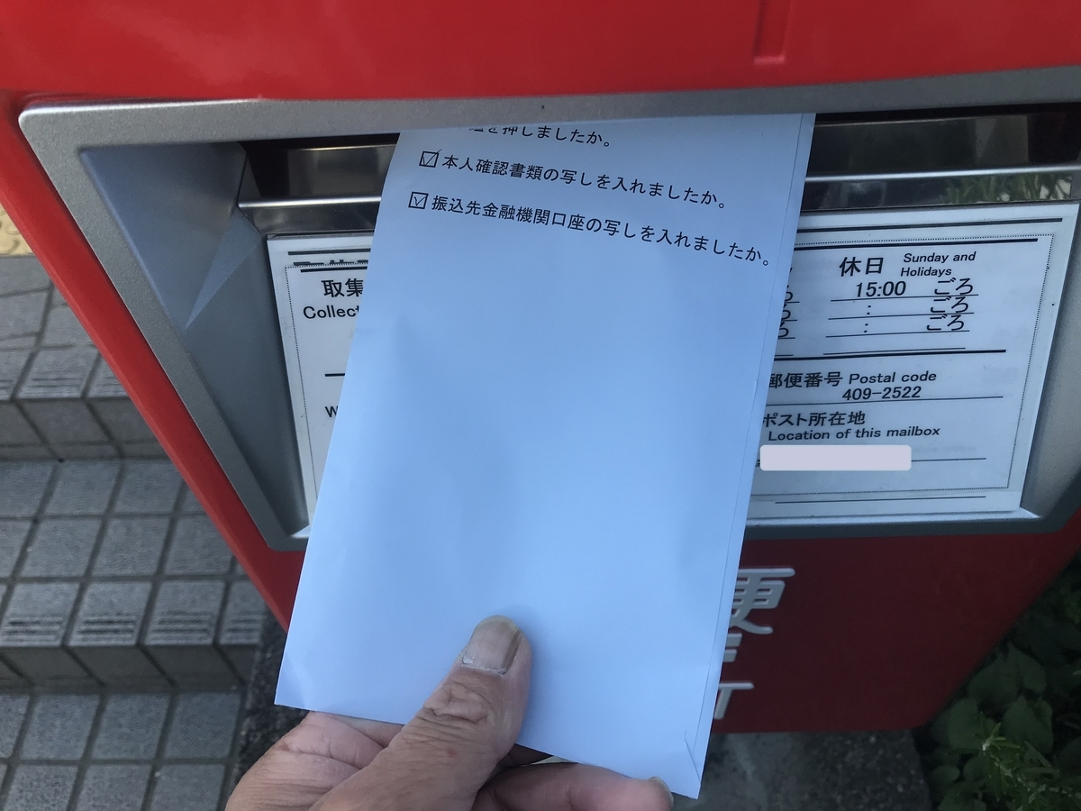 f:id:poor-zukunashi:20200518083945j:plain