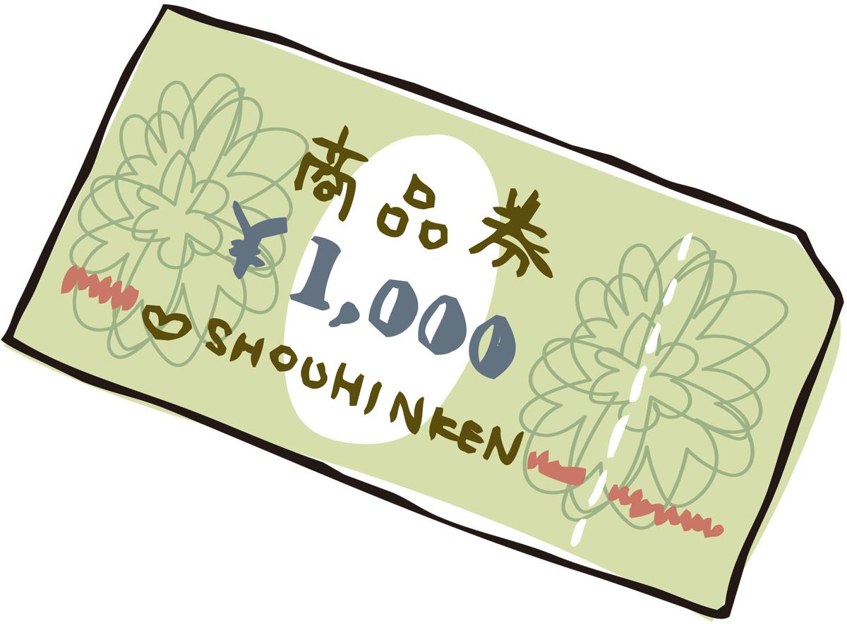 f:id:poor-zukunashi:20200830092827j:plain