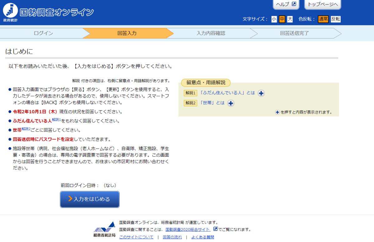 f:id:poor-zukunashi:20200922084925p:plain