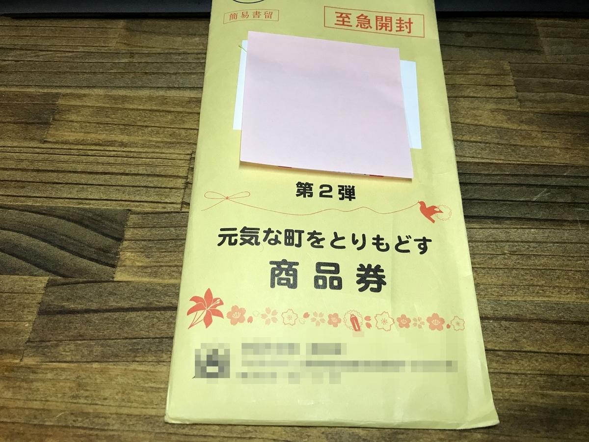 f:id:poor-zukunashi:20200928064500j:plain
