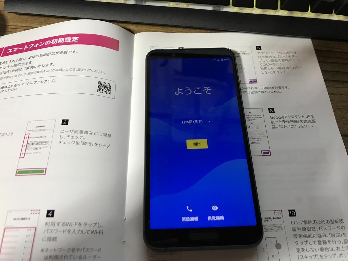 f:id:poor-zukunashi:20201005070556j:plain