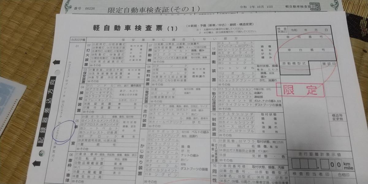 f:id:poor-zukunashi:20201015210703j:plain