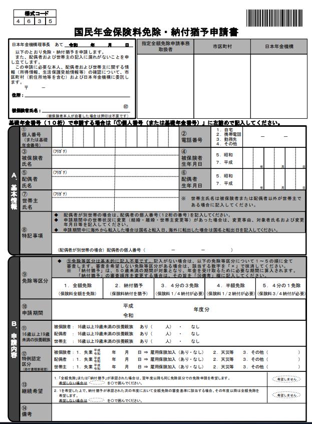 f:id:poor-zukunashi:20201112075728p:plain