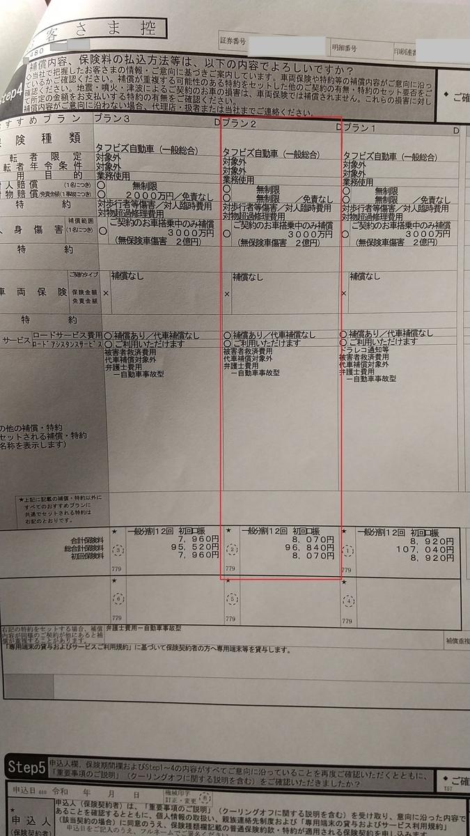 f:id:poor-zukunashi:20201118102819j:plain