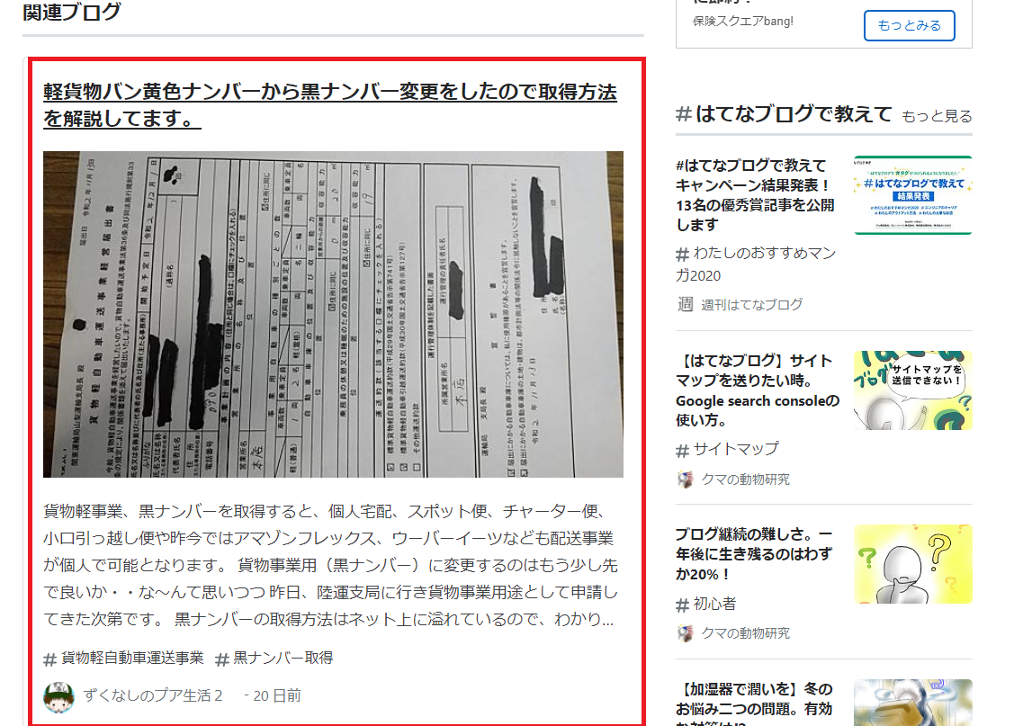 f:id:poor-zukunashi:20201206064346p:plain