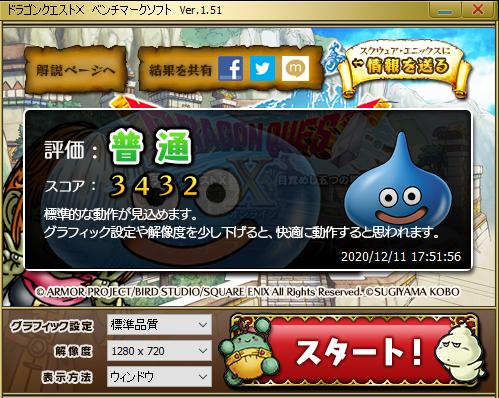 f:id:poor-zukunashi:20201213212311p:plain