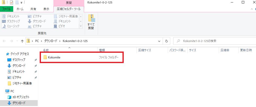 f:id:poor-zukunashi:20201221090700p:plain