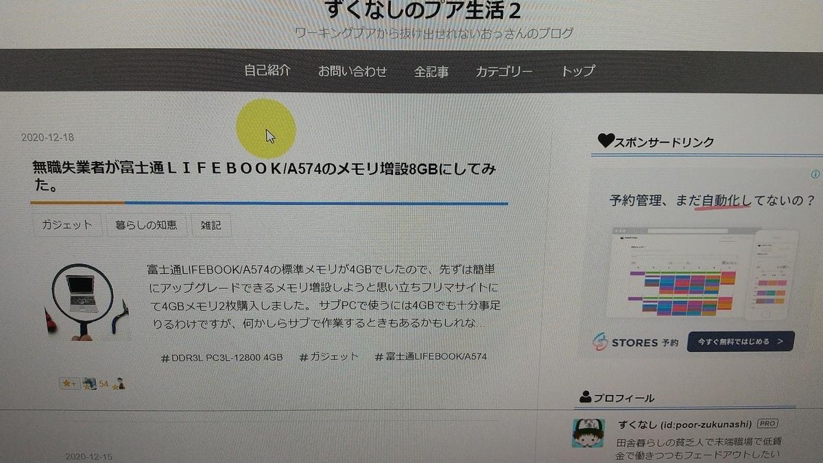 f:id:poor-zukunashi:20201221095305j:plain