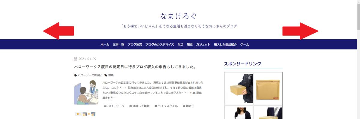 f:id:poor-zukunashi:20210109220621p:plain