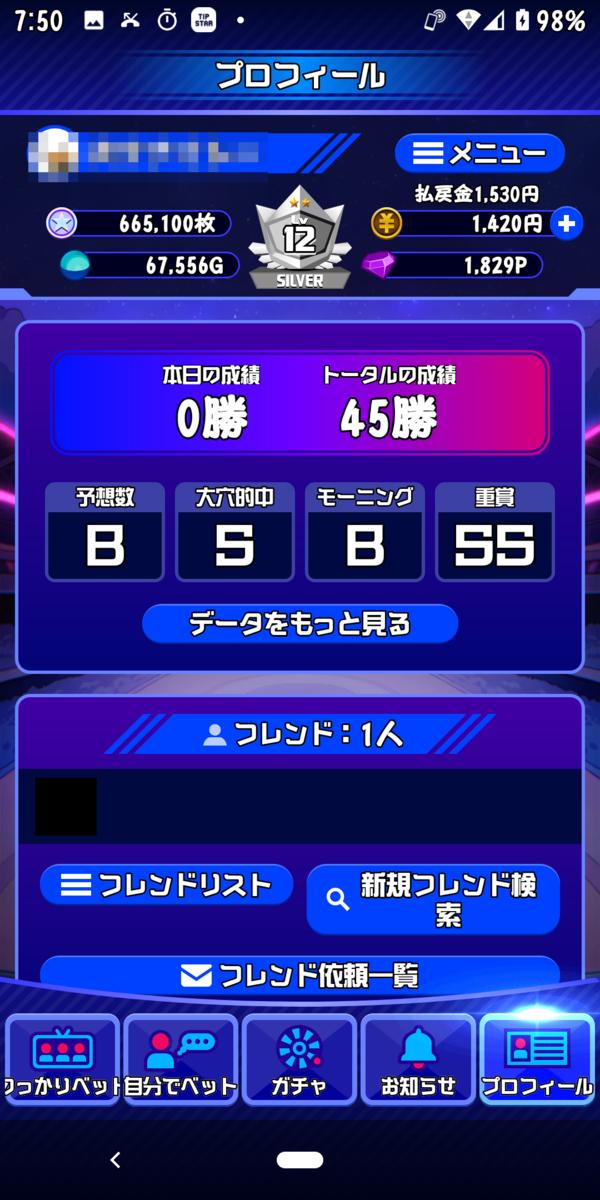 f:id:poor-zukunashi:20210119085752p:plain