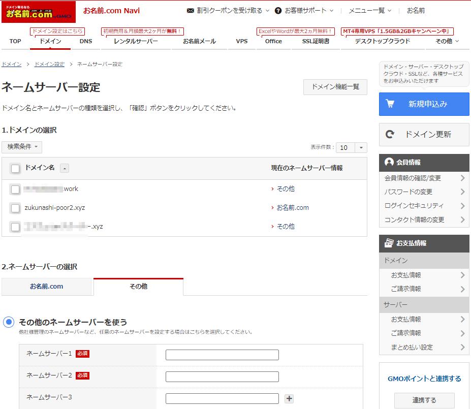 f:id:poor-zukunashi:20210223100853p:plain