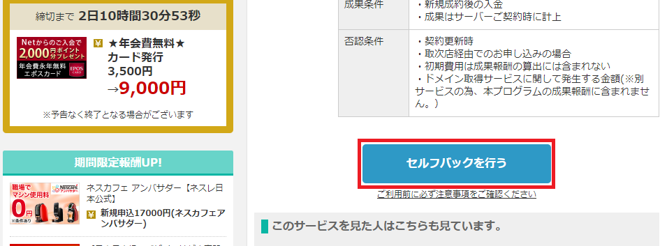 f:id:poor-zukunashi:20210226134955p:plain