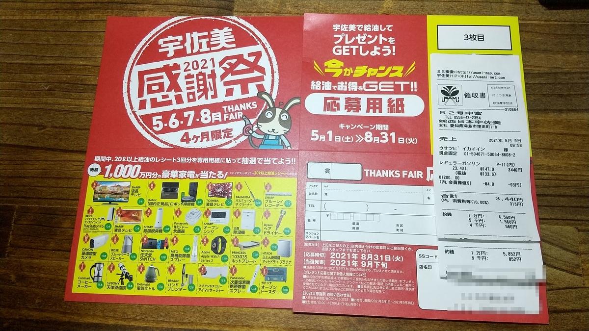 f:id:poor-zukunashi:20210515080200j:plain