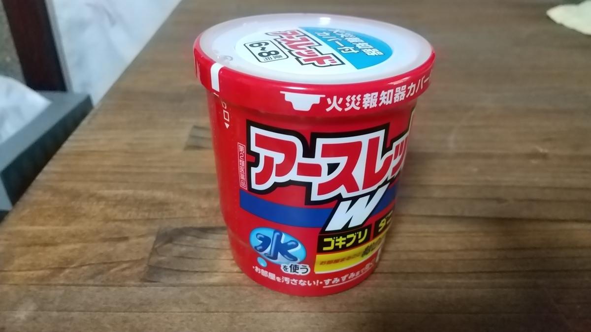 f:id:poor-zukunashi:20210605130936j:plain