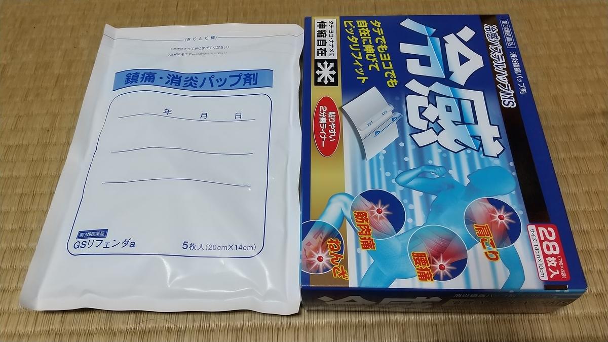 f:id:poor-zukunashi:20210926074359j:plain