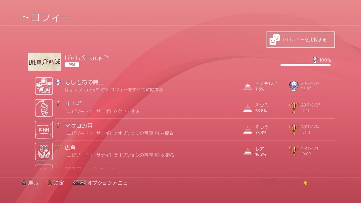 f:id:poor-zukunashi:20211011103148j:plain