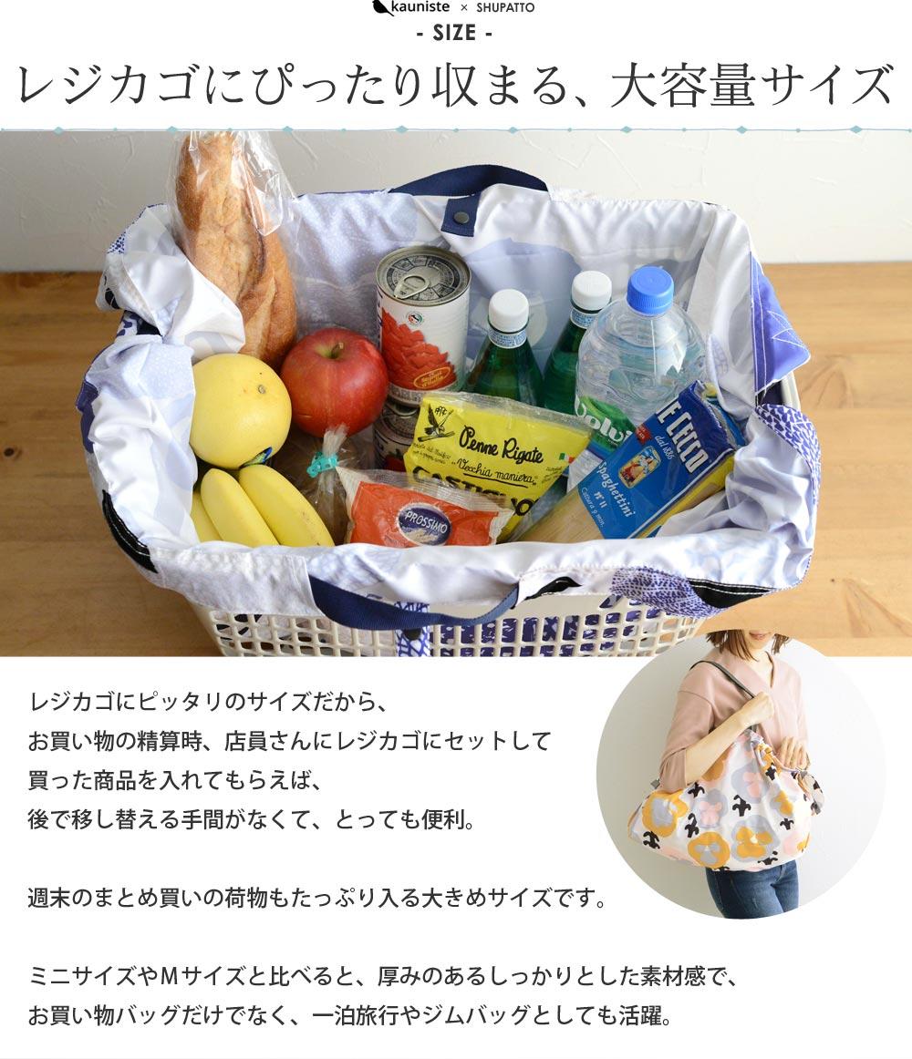 レジ袋有料の義務化 シュパット
