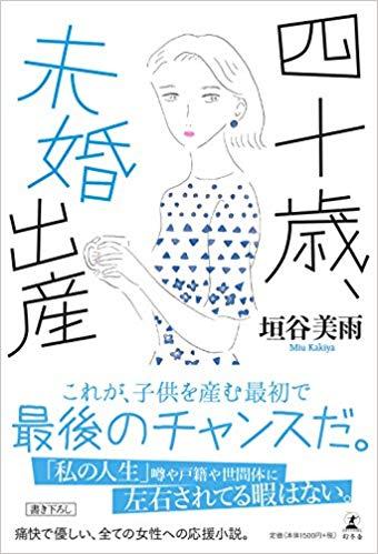 50代女性におすすめの本 垣谷美雨
