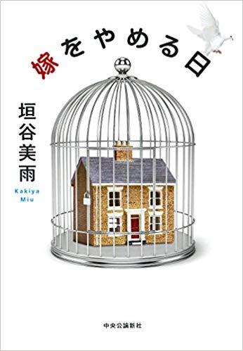 『嫁をやめる日』垣谷美雨