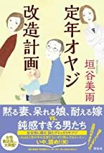 『定年オヤジ改造計画』 垣谷美雨