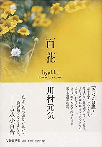 50代女性におすすめの本 『百花』 川村元気