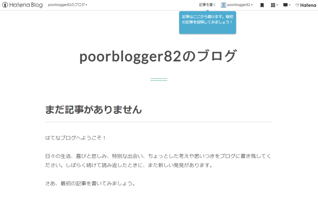 f:id:poorblogger82:20170413132523p:plain
