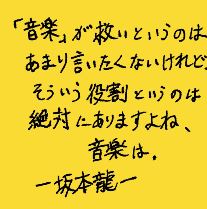 sakamoto-quote