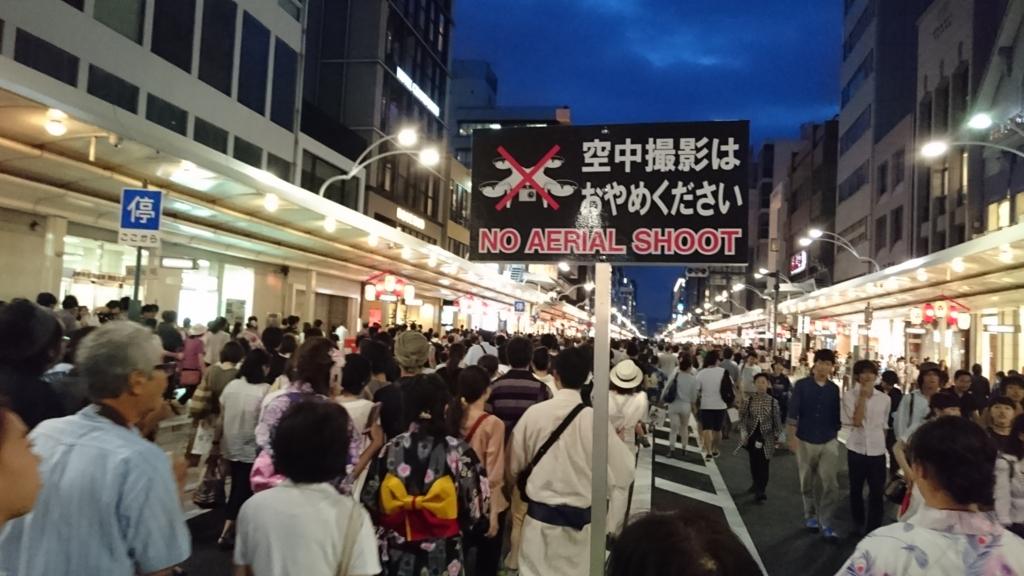 祇園祭 ドローン禁止 2016