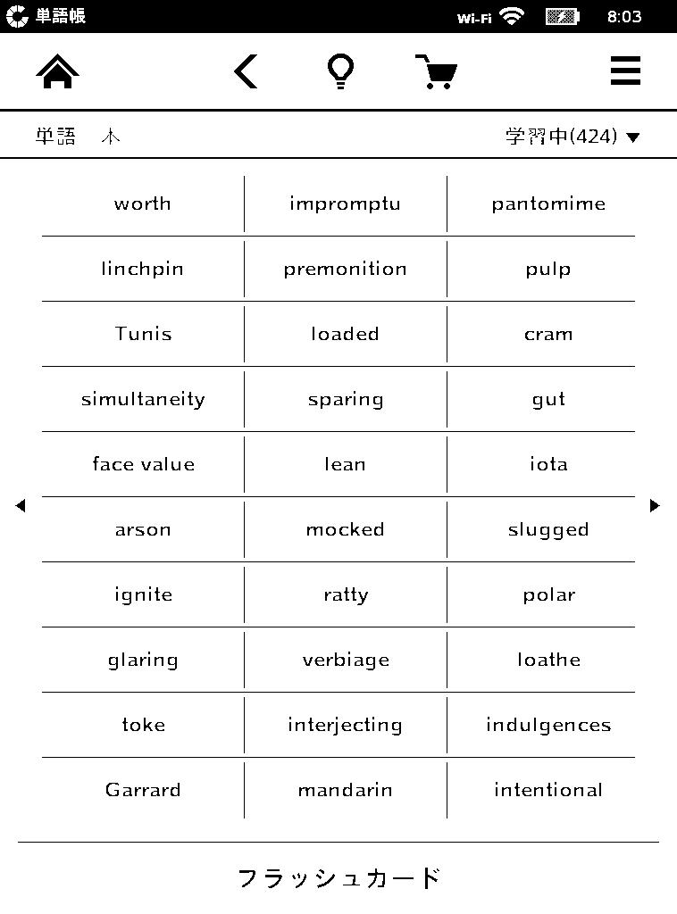 kindle単語帳