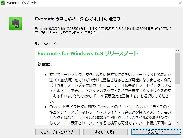 Evernote v6.3 windows