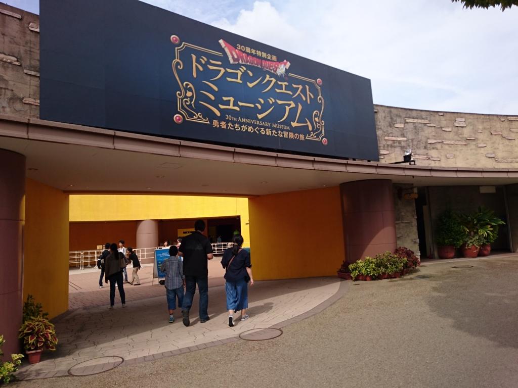 ひらパードラゴンクエストミュージアム