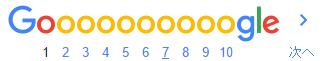 グーグル表示件数変更