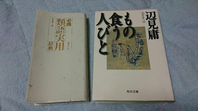 必携 類語実用辞典 三省堂
